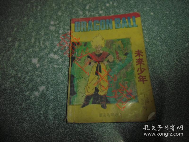 七龙珠 未来少年(重返地球卷2)