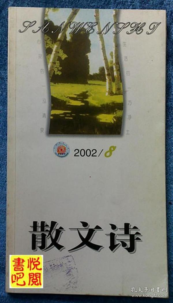 JF01 《散文诗》(2002年第08期)