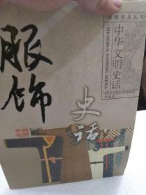 (彩图普及丛书)中华文明史话《服饰史话》一册
