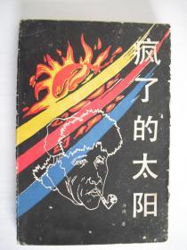 e0588俭克上款,诗人许淇签赠本《疯了的太阳》青海人民出版社初版初印1260册