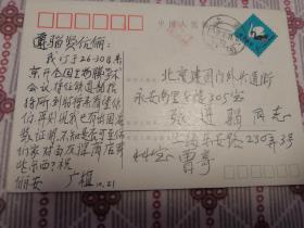 著名科学家:曾广植致张遵骝明信片一枚1982年