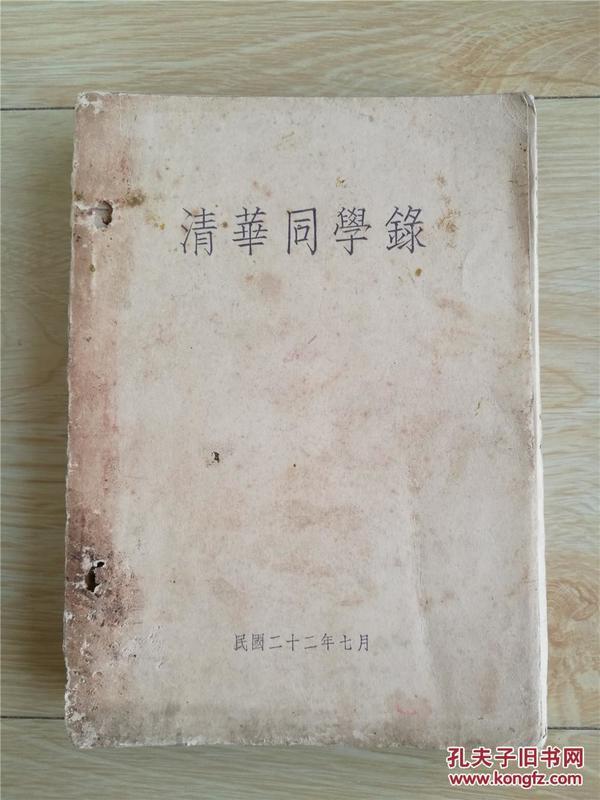 清华同学录   珍贵民国清华大学同学录   众多名人   1933年出版    一厚本