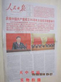 【报纸】人民日报 2016年7月2日【 庆祝中国共产党成立95周年大会隆重举行】
