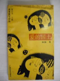 e0589李富棋上款,诗人柯原签赠本《爱的国土》广西民族出版社(软精装)初版初印1000册