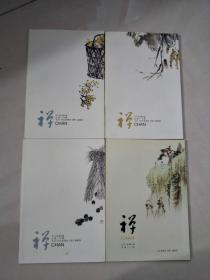 禅(2010年第四,五,六期+2011年第一期)四册合售【实物图片)