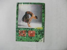 活着 创刊号  1997年第1期    2214
