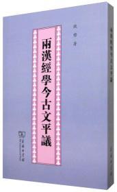 hn-两汉经学今古文评议-9787100032421