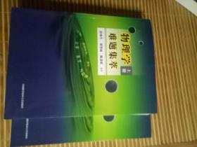 物理学难题集萃(上下册)