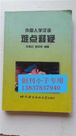外国人学汉语难点释疑  叶盼云 吴中伟 著 北京语言大学出版社 9787561906927