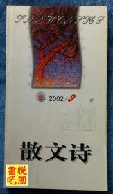 JF01 《散文诗》(2002年第09期)