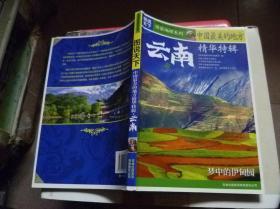 图说天下【中国最美的地方精华特辑】云南