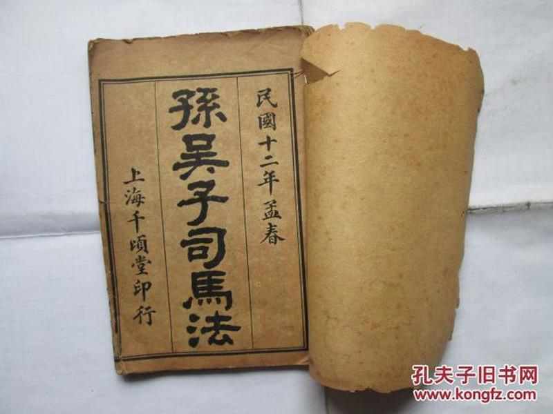 民国十二年版  孙吴司马法(1册全)