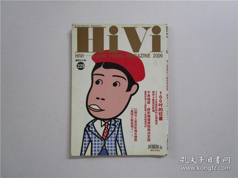 Hi Vi 月刊 2006年 229期 (小16开)