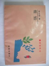 e0590王蒙上款,诗人郭光豹签赠本《碑感》四川大学出版社初版初印2000册