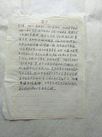 中国美协会员、教授金正惠亲笔书写简介