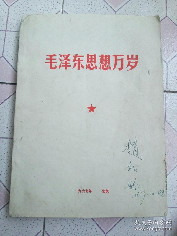赵松龄签名本毛泽东思想万岁  带毛主席像 毛主席给林彪的指示