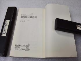《知らなくでもいい 无用な知识の本》稀少!KKベストセラーズ 昭和55年(1980年)51版 40开平装1册全