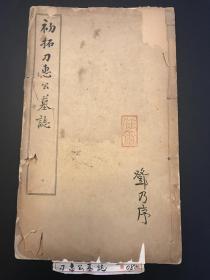 《初拓刁惠公墓志》民国有正书局精印一册全