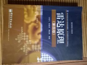 电子信息与电气学科规划教材电子信息科学与工程类专业:雷达原理(第4版)