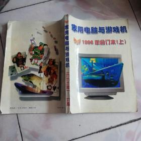 家用电脑与游戏机 (1996年合订本(上)) (1-6期)(圣剑传说3)(