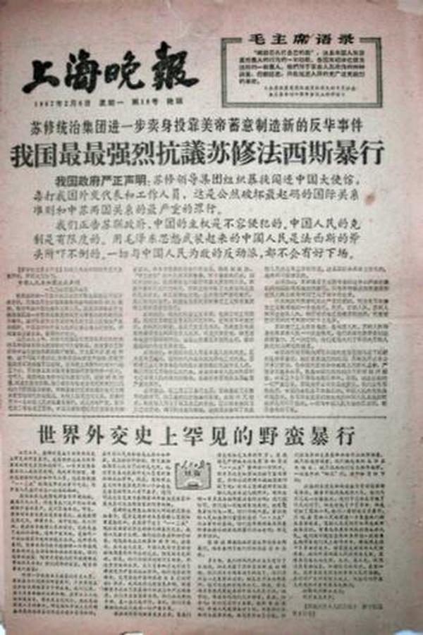 7857上海晚报晚版670206