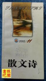 JF01 《散文诗》(2002年第11期)