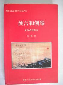 e0591鲁煤上款,香港诗人王一桃签赠本《预言和创举》