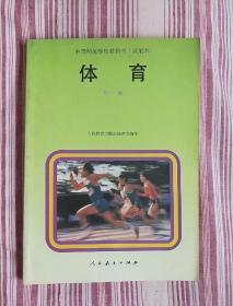 体育.第一册