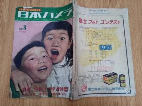 1951年《日本画报》特集写真杂志