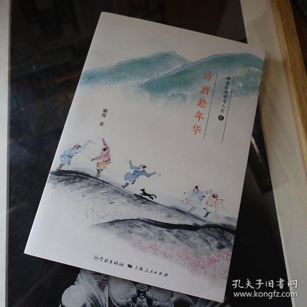 诗酒趁年华(郦波签名本)