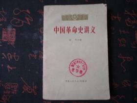 中国革命史讲义【上册】