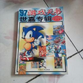 97游戏天书.世嘉专辑(一版一印)前面页数开胶脱页了但是不少页