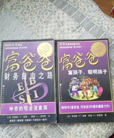 富爸爸,富孩子,聪明孩子+富爸爸财务自由之路〈两册合售〉