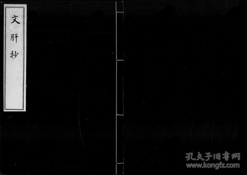【文肝抄】日本阴阳道贺茂家秘传法本,包含泰山府君祭作法,阴阳道教科书