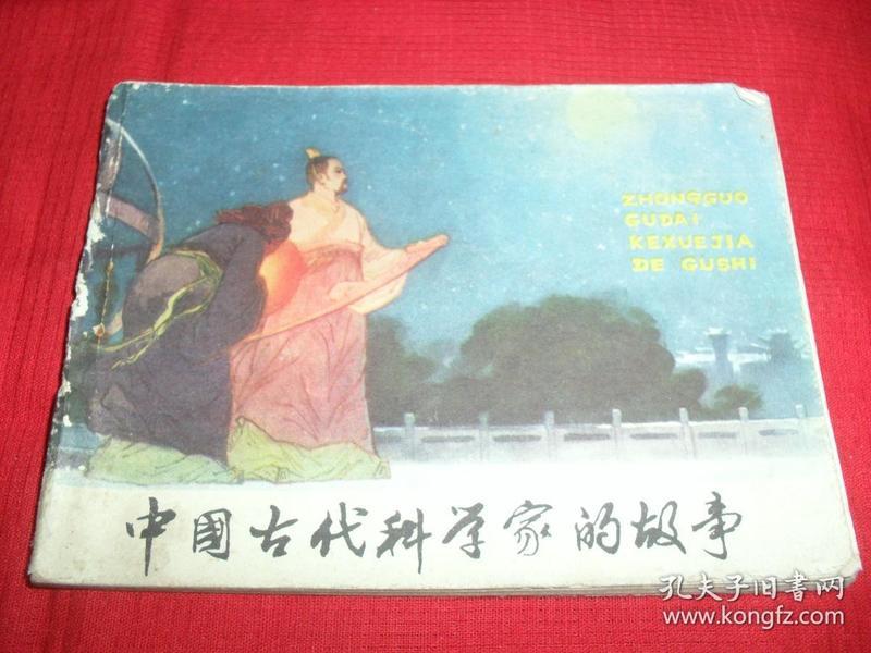 老版连环画 小人书 四川版《中国古代科学家的故事》书脊  封底残损  阳台第三层