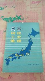 日本钢铁工业地理 作者  签赠本盖章本
