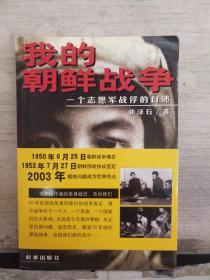 我的朝鲜战争:一个志愿军战俘的自述(张泽石  签名)保真