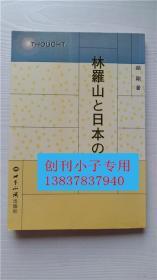 林罗山与日本的儒学  赵刚 著  世界知识出版社 9787501230099 签名本