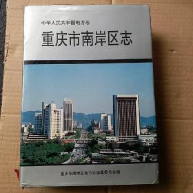 重庆市南岸区志