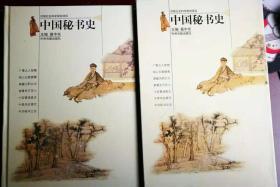 中国秘书史【精装,签名本,仅印2000册】