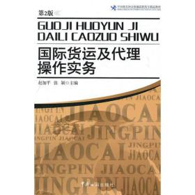 国际货运及代理操作实务(第2版)-中国报关协会统编高职高专精品教材