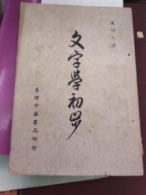 文字学初步  68年重印民国本