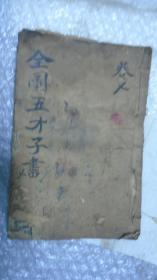评注图像,水浒传,卷七