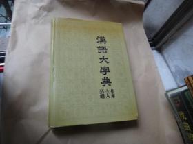 汉语大字典论文集(16开精装本书衣全) 李格非,赵振铎主编