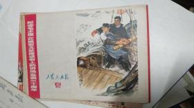 《工农兵画报》(1972年10总170期)16开