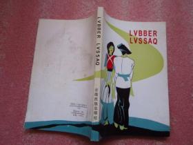 《纳西东巴经》之二 鲁搬鲁饶 (纳西文) 87年一版一印 发行2000册