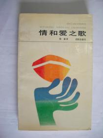 e0592燮阳上款,诗人徐放签赠本《情和爱之歌》沈阳出版社初版初印2000册
