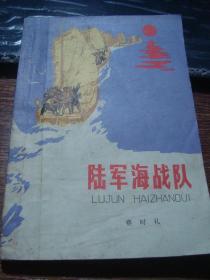 陆军海战队(作者签赠本,赠送给开国将军邓龙翔夫妇)带主席语录