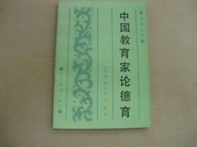 中国教育论德育