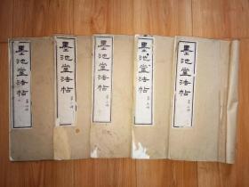 晚清16开连史纸精印万历名帖《墨池堂法帖》全5册。(每页衬纸为上等扇料纸)每册40页80面左右